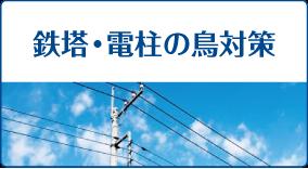 鉄塔・電柱の鳥対策