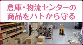 倉庫・物流センターの商品をハトから守る