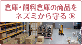 倉庫・飼料倉庫の商品をネズミから守る